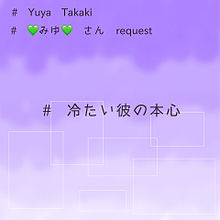 request 5の画像(高木雄也小説に関連した画像)
