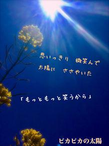 ピカピカの太陽 プリ画像