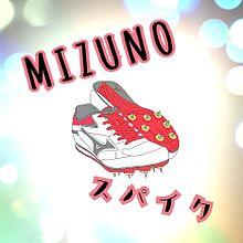 スパイクの画像(MIZUNOに関連した画像)