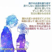 eternal eternityの画像(大原さやかに関連した画像)