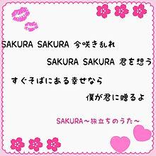 ジャニーズWEST/SAKURA~旅立ちのうた~の画像(プリ画像)