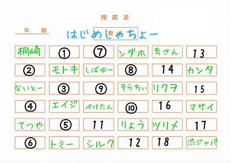 第2弾 座席表の画像(プリ画像)