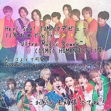 Hey! Say! JUMPCDデビュー11年 プリ画像