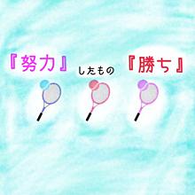 ソフトテニス♡の画像(ソフトテニス 名言 かわいいに関連した画像)