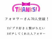 Thanks!の画像(プリ画像)