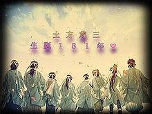 土方歳三 誕生日記念画像❤︎の画像(プリ画像)