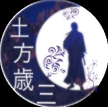 薄桜鬼 土方歳三の画像(プリ画像)