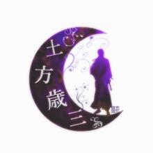 薄桜鬼 土方歳三 月形アイコンの画像(プリ画像)