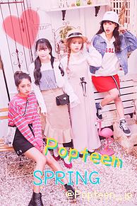 Popteen〜SPRING〜の画像(春服に関連した画像)