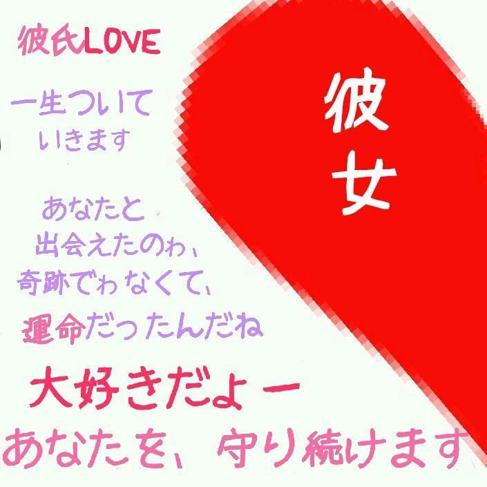 ペア画 カレカノ オソロ 恋 LOVE
