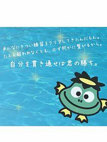 水泳×受験の画像(プリ画像)