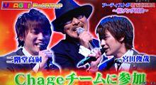 UTAGE新春SPの画像(Chageに関連した画像)