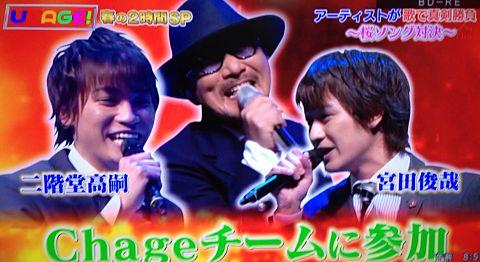 UTAGE新春SPの画像 プリ画像