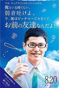 青空エール新ビジュアル解禁!!の画像(プリ画像)