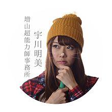 宇川明美 トプ画の画像(ルウトに関連した画像)
