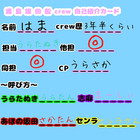 浦島坂田船 自己紹介カードの画像(プリ画像)