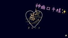 神曲ロキ様✨の画像(神曲に関連した画像)