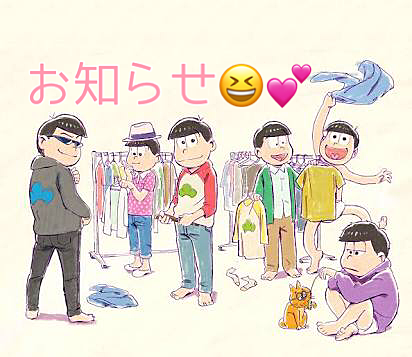 お知らせ!!の画像(プリ画像)