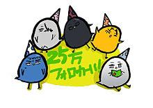 相棒ヒヨコ!の画像(プリ画像)