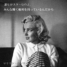 マリリン・モンロー名言恋愛ポエムの画像(ポエム 名言に関連した画像)