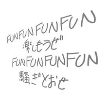 F U N × 8 プリ画像