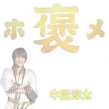 淳太!の画像(メモ帳に関連した画像)