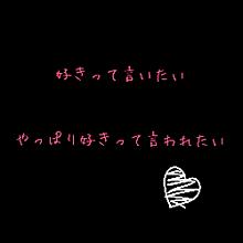 この気持ち分かる??❤の画像(恋バナに関連した画像)