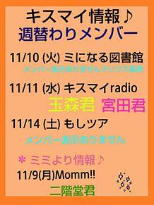 キスマイ情報♪週替わりメンバー☆の画像(キスマイ情報♪に関連した画像)