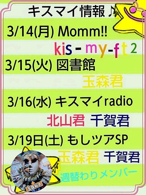 キスマイ情報♪週替わりメンバーの画像(プリ画像)