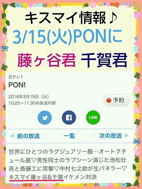 キスマイ情報♪PON!の画像(プリ画像)