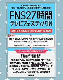 キスマイ情報♪FNS27時間テレビ出演の画像(プリ画像)