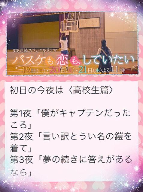 「バスケも恋もしていたい」藤ヶ谷君主演ドラマの画像(プリ画像)