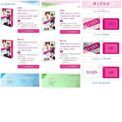 「MARS 」DVD&Bu-ray発売決定の画像(プリ画像)