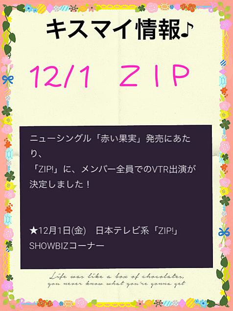 キスマイ情報♪ ZIPの画像(プリ画像)