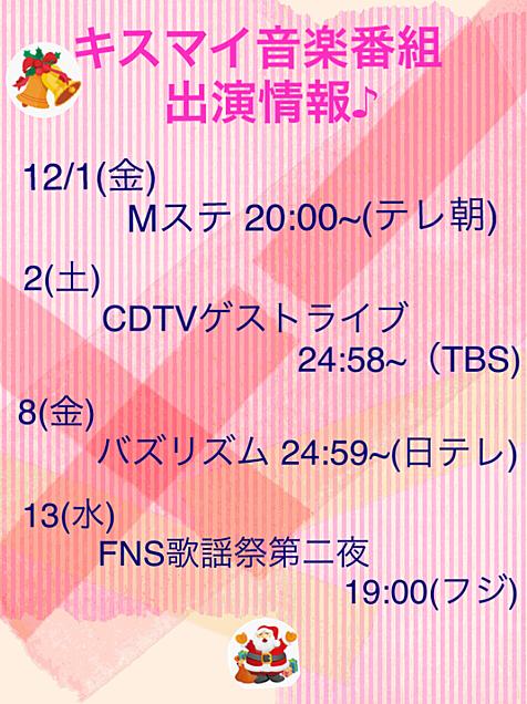 キスマイ情報♪ 12月の音楽番組の画像(プリ画像)