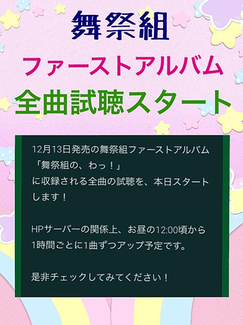 キスマイ情報♪ 舞祭組の画像(プリ画像)