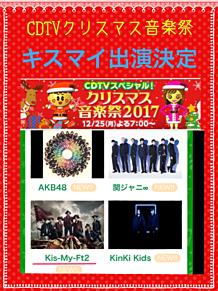 キスマイ情報♪ CDTVクリスマス音楽祭の画像(キスマイ情報♪に関連した画像)