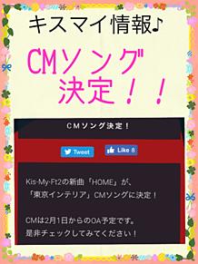 キスマイ情報♪  CMソング決定!の画像(キスマイ情報♪に関連した画像)