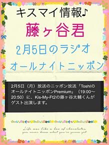 キスマイ情報♪ 藤ヶ谷君の画像(キスマイ情報♪に関連した画像)