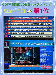 キスマイ情報♪ CDTVの画像(キスマイ情報♪に関連した画像)