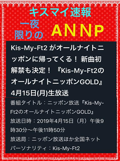キスマイ情報♪ ANNPの画像(プリ画像)