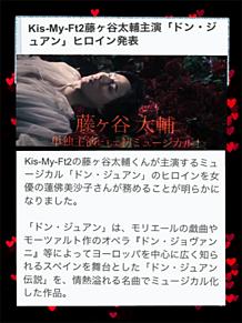 キスマイ情報♪ 藤ヶ谷君 プリ画像