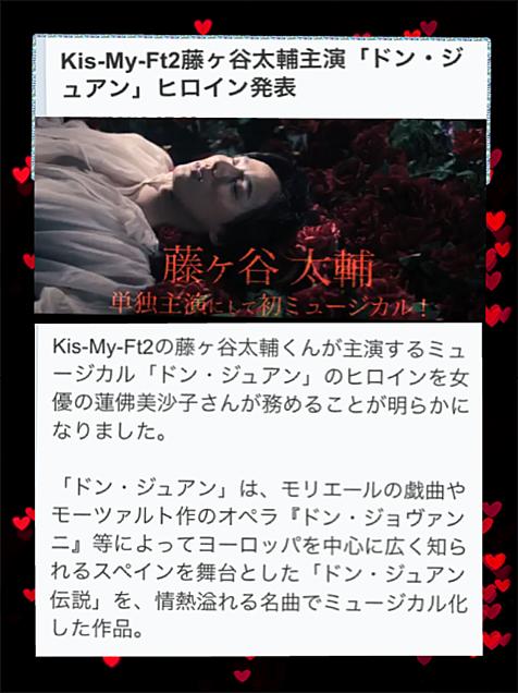 キスマイ情報♪ 藤ヶ谷君の画像(プリ画像)