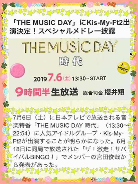 キスマイ速報❗️ MUSIC DAYの画像(プリ画像)