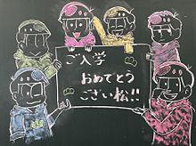 おそ松さんの画像(入学式に関連した画像)