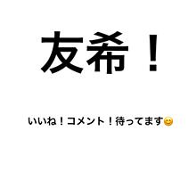 友希!の画像(登坂広臣/岩田剛典に関連した画像)