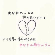 片恋*✼ プリ画像