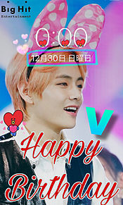 Happy Birthday!テテの画像(12月30日に関連した画像)