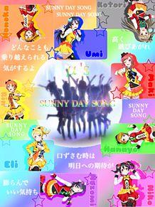 SUNNY DAY SONGの画像(絢瀬絵里/東條希/矢澤にこに関連した画像)