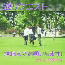 逆リクエスト 近キョリ恋愛-seasonzero-の画像(プリ画像)
